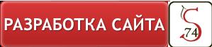 создание сайтов в Челябинске